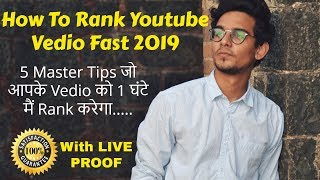 HOW TO RANK YOUTUBE VEDIO FAST 2019 |TOP 5 TIPS ON RANKING FAST (IN HINDI)|| BY CREATIVE ADHAYAN