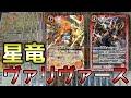 [バトスピ] コアはトラッシュに・・・!星竜ヴァリヴァース(?)デッキ紹介!!