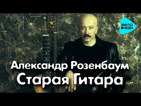Александр Розенбаум  - Старая гитара   (Альбом 2001)