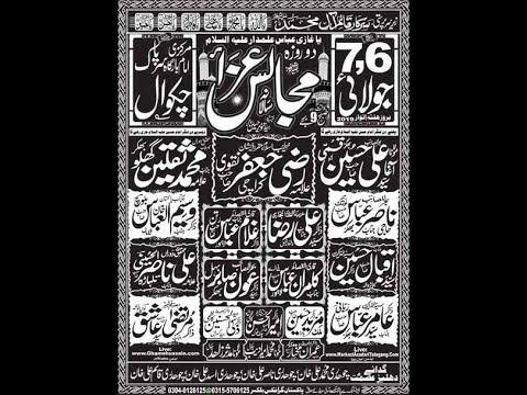 Live Majlis aza  7 July      2019.........  Sarpak........Chakwal