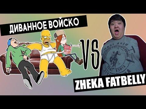Диванное Войско VS ZHEKA FATBELLY