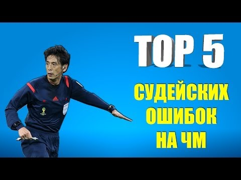 ТОП 5 судейских ошибок на Чемпионатах мира