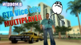 играем в Gta Vice city Multiplayer!