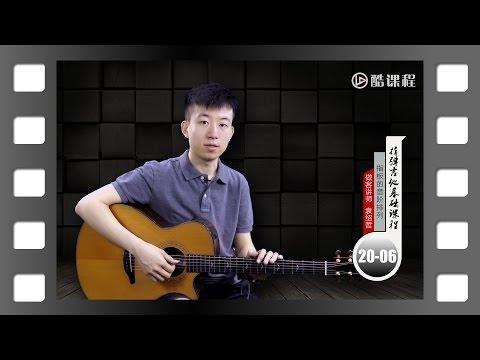 袁绍哲指弹【吉他】基础课程6:指板的音阶排列