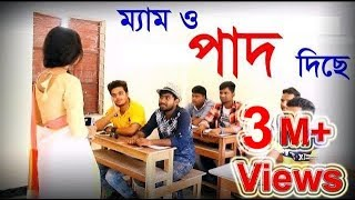 New Bangla Funny Video| Fart Fact | Faporbazz tv