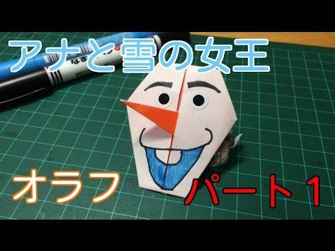 【アナと雪の女王】三分でできる折り紙オラフ!! Frozen Olaf origami