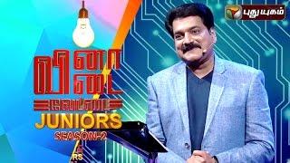 Vina Vidai Vettai Juniors (Season2) 28-11-2015 Puthuyugam Tv