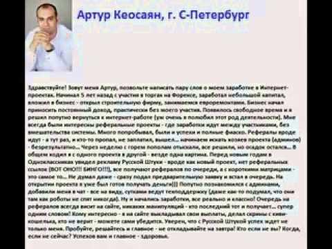 Отзывы участников Русской Штуки shtukamini.com
