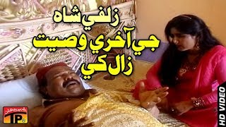 Akhri Waseyt - Zulfi Shah Comedy King And Funny Video - Tp Sindhi