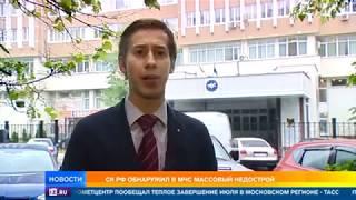 СК обнаружил в МЧС Самары случаи массового недостроя жилья для сотрудников на 6 млрд