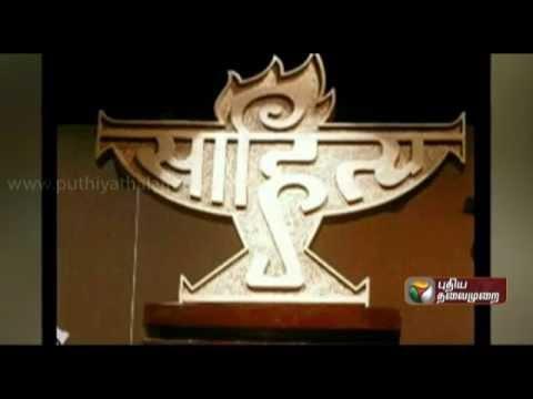 Sahitya Akademi Award 2014 Tamil Sahitya Akademi Awards