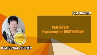 PLATINCOIN  Курс покупки ПЛАТИНКОИН