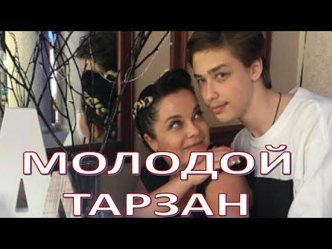 Молодой Тарзан: сын Наташи Королевой покорил пользователей Сети  (05.02.2018