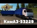 Euro Truck Simulator 2 1 26 Обзор мода КамАЗ 53229 Не едет Ссылка в описании mp3