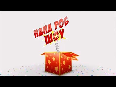 Папа РОБ играет в CLASH OF CLANS Продолжение Видео для детей Игра стратегия