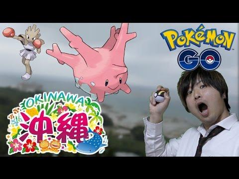 【ポケモンGO攻略動画】【ポケモンGO】サニーゴをゲットしに沖縄に来たら、沖縄にはまったw  – 長さ: 4:19。