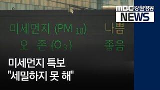 """R)미세먼지 특보 """"세밀하지 못 해"""""""