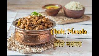 Chole Masala/Punjabi Chole Masala/Restaurant Style- Punjabi Chole Masala