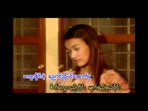 Mmc: Soe Lwin Lwin - Nge Thu Mo (hd) video