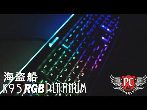 PC PARTY電競543  海盜船 CORSAIR K95 RGB PLATINUM 白金版 開箱介紹