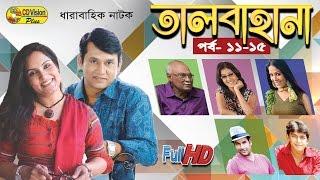 Talbahana Episode (11 - 15)   Dharabahik Natok   Chanchal Chowdhury, Shoshi, Amirul   CD Vision