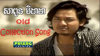 Download Lagu សាពូន មីដាដា, Sapoun Midada, Sapoun Midada Old Collection Song, mp3 Gratis STAFABAND