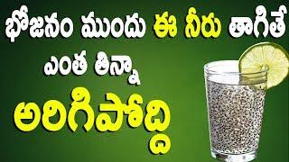 భోజనం ముందు ఈ నీరు తాగితే  ఎంత తిన్నా అరిగిపోద్ది || Telugu Latest Health Tips