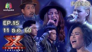 The X Factor Thailand | EP.15 | รอบ Semi-Final สัปดาห์ที่สี่| 11 ธ.ค. 60 Full HD