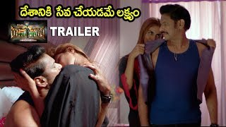Captain Rana Prathap Movie Official Trailer | Latest Telugu Trailers | Filmylooks