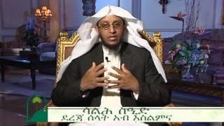 مكانة الصلاة في الإسلام 4 tigrigna dawa eritea ethiopia ደረጃ ሰላት አብ እስልምና