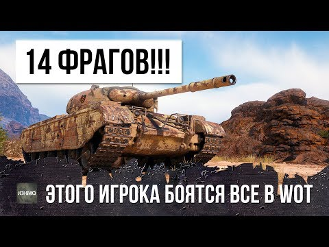 УБИЛ 14 ТАНКОВ - ЭТОГО ИГРОКА БОЯТСЯ ВСЕ