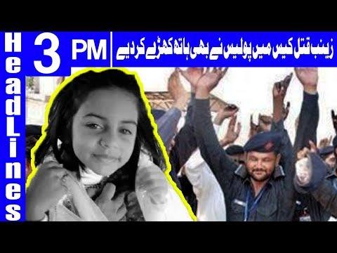 Zainab K Case Maine Police Ney Bhi Hath Khary Kr Diye - Headlines 3PM - 16 January 2018 | Dunya News