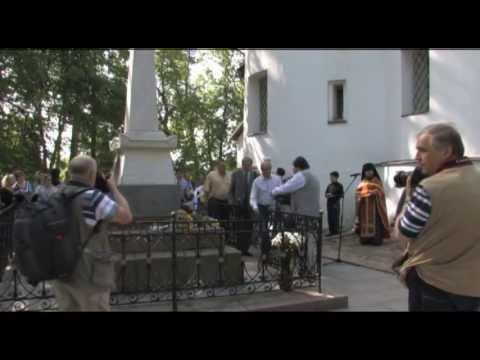 Лития на могиле А.С. Пушкина. 1 июня 2013 года