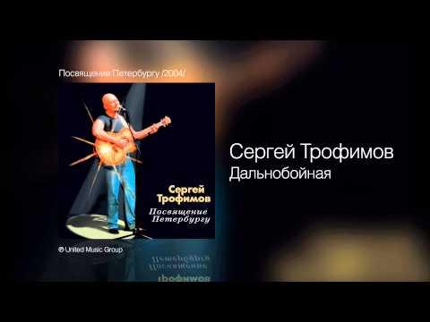 Сергей Трофимов - Посвящение Петербургу
