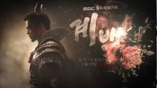 Trailer Gye Baek