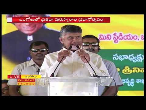 AP CM Chandrababu Naidu Live Speech in Prathibha Awards Ceremony at Ongole || Raj News