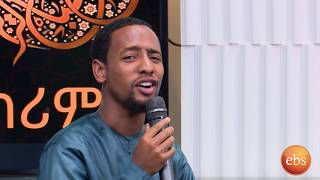 ስለ ረመዳን ፆም በእሁድን በኢቢኤስ/Sunday With EBS About Ramedan