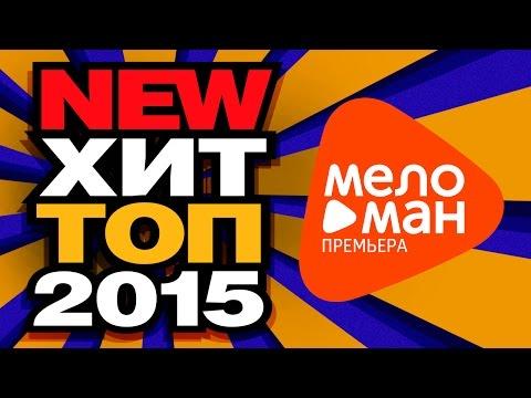 СЕНТЯБРЬ 2015 - NEW ХИТ ТОП - Самые новые и лучшие / HIT TOP - September 2015