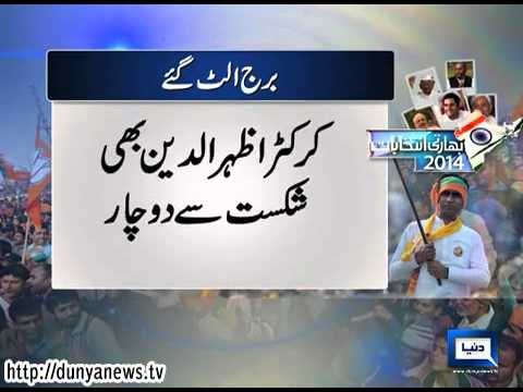 Dunya News - India elections 2014: Ex-CM of occupied Kashmir Farooq faces defeat