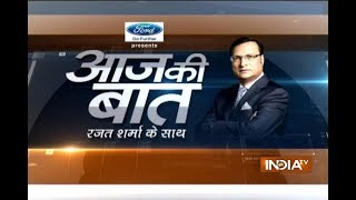 Aaj Ki Baat with Rajat Sharma | 22nd August, 2017