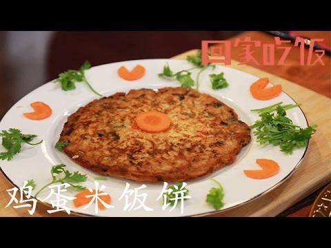 陸綜-回家吃飯-20170201 酸菜汆白肉新式東北亂炖炒三丁王氏烹荷包蛋雞蛋米飯餅