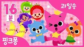핑크퐁 과일나라, 또로롱 딸기 소녀 외 10곡 | + 모음집 | 핑크퐁 과일송 | 핑크퐁! 인기동요