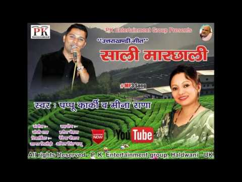 """साली मार्छाली^ Pappu karki Super Hit Song2017 mp3"