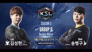 [KSL 시즌 3 -16강 최종전] D조: 김성현 vs 송병구