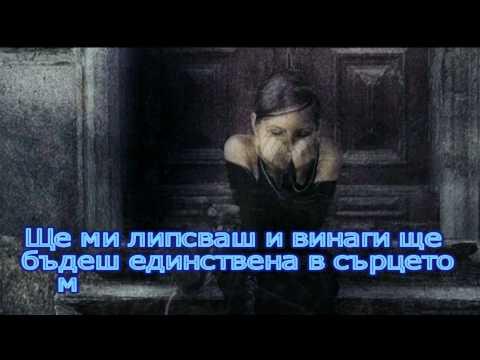 Hammerfall - Always Will Be - Превод