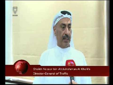 #Bahrain مؤتمر صحفي الاستعداد والترتيبات المرورية للعام الدراسي الجديد 2014
