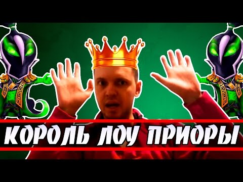 КОРОЛЬ ЛОУ ПРИОРИТИ - ПАПИЧ (EvilArthas)