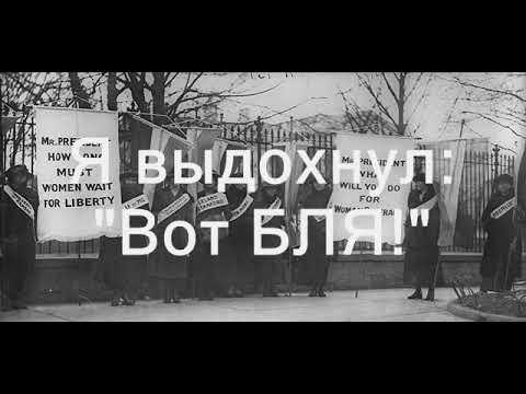 История несчастной любви - Феминистка Наталья (Lyric Video)