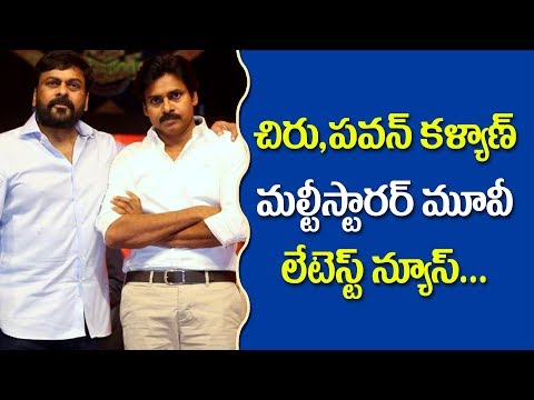 Megastar and Powerstar multi starrer movie updates Allu Arvind    Pulihora News