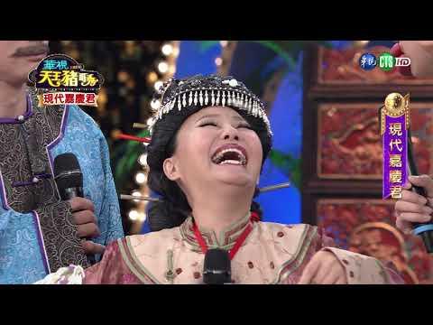 華視天王豬哥秀-現代嘉慶君(完整版)2018.06.10